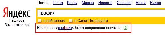 трафик Яндекс